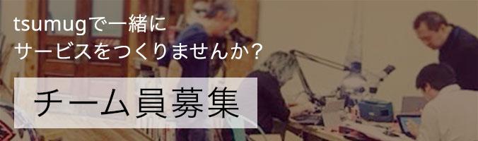 tsumugで一緒にサービスをつくりませんか?チーム員募集